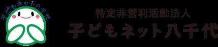 千葉県八千代市のNPO法人子どもネット八千代